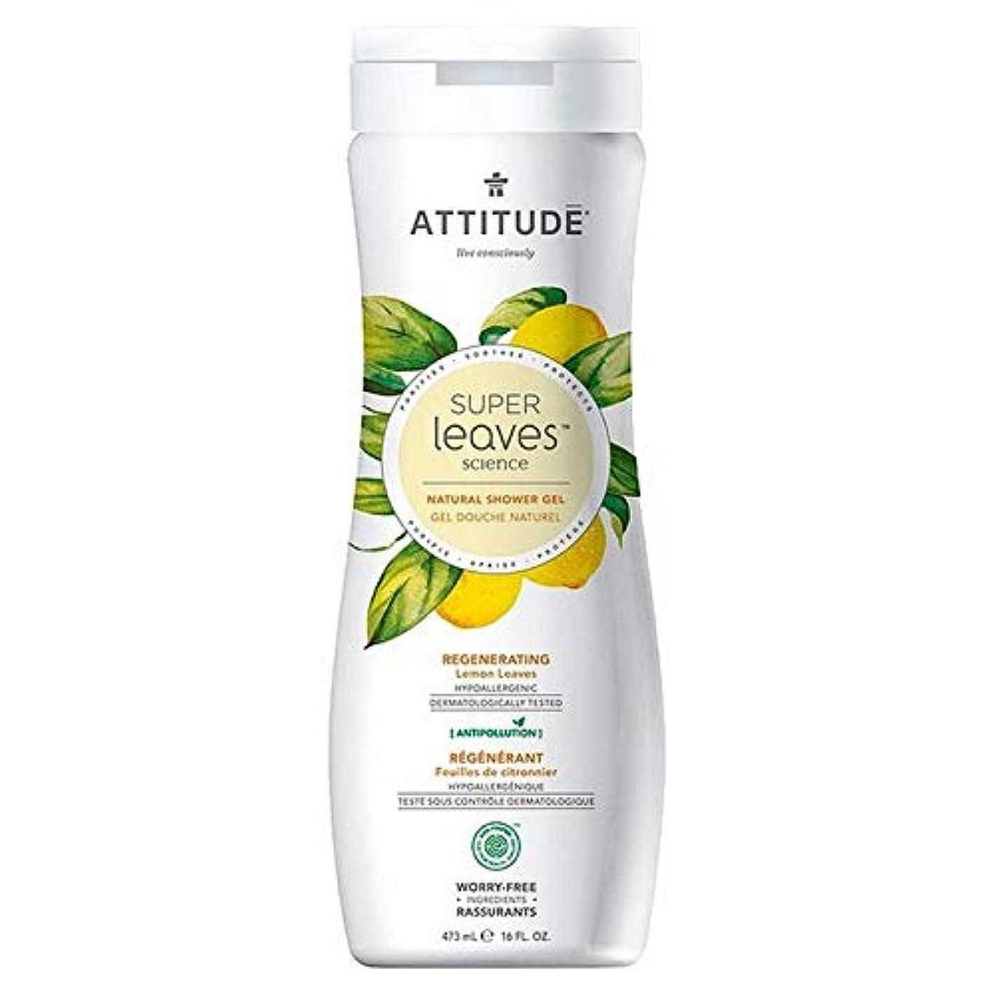 [Attitude ] 姿勢スーパーは473ミリリットルを再生シャワージェルを残し - Attitude Super Leaves Shower Gel Regenerating 473ml [並行輸入品]