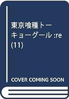 トーキョーグール 東京喰種 Twitter画展 新宿駅 石田スイ ツイッター イラストに関連した画像-07