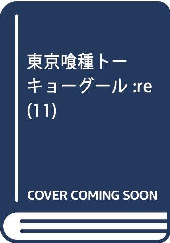 東京喰種トーキョーグール:re(11): ヤングジャンプコミックス