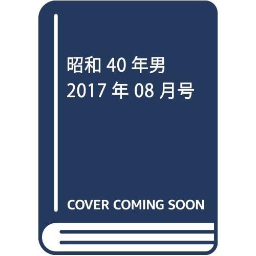 昭和40年男 2017年 08 月号 [雑誌]