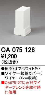 ODELIC(オーデリック) オプション部品 ワイヤーフレンジ収納カバー OA075126