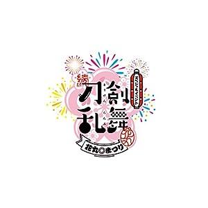 続『刀剣乱舞-花丸-』スペシャルイベント 花丸◎まつり DVD (初回生産限定版)