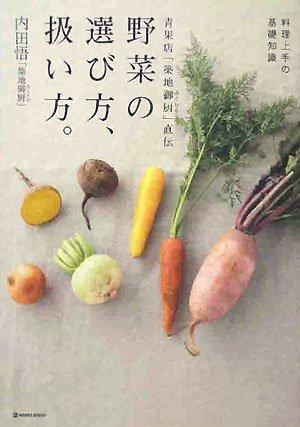青果店「築地御厨」直伝 野菜の選び方、扱い方。—料理上手の基礎知識 (MARBLE BOOKS)
