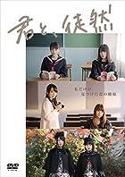 [Amazon.co.jp限定]「君と、徒然」DVD(シリアルナンバー入りイベント応募券付)