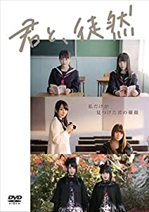 【Amazon.co.jp限定】「君と、徒然」DVD(シリアルナンバー入りイベント応募券付)
