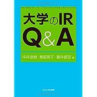 大学のIR Q&A (高等教育シリーズ)