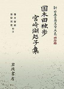 国木田独歩・宮崎湖処子集 (新日本古典文学大系 明治編 28)