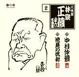林家正蔵 名演集 2 中村仲蔵/花見の仇討