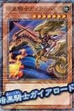 遊戯王OCG 劇場版限定KC仕様 暗黒騎士ガイアロード MVPC-JP002
