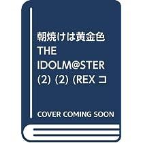 朝焼けは黄金色 THE IDOLM@STER (2) (REXコミックス)