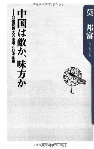 中国は敵か、味方か―21世紀最大の市場と日系企業 (角川oneテーマ21)の詳細を見る