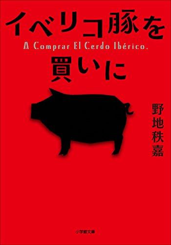 イベリコ豚を買いにの詳細を見る