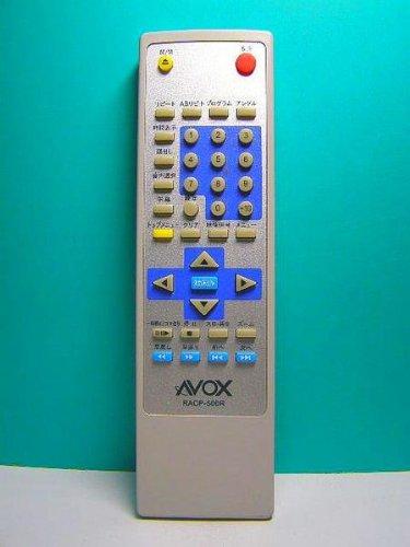 AVOX DVDリモコン RACP-500R