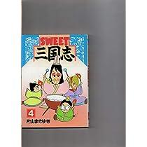 SWEET三国志 4 (ヤングマガジンコミックス)