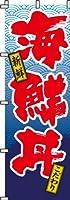 海鮮丼  のぼり旗 お得な10枚セット