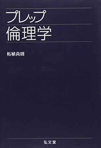 プレップ倫理学 (プレップシリーズ)の詳細を見る