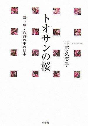 トオサンの桜 散りゆく台湾の中の日本