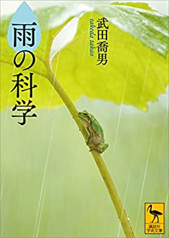 [武田喬男]の雨の科学 (講談社学術文庫)