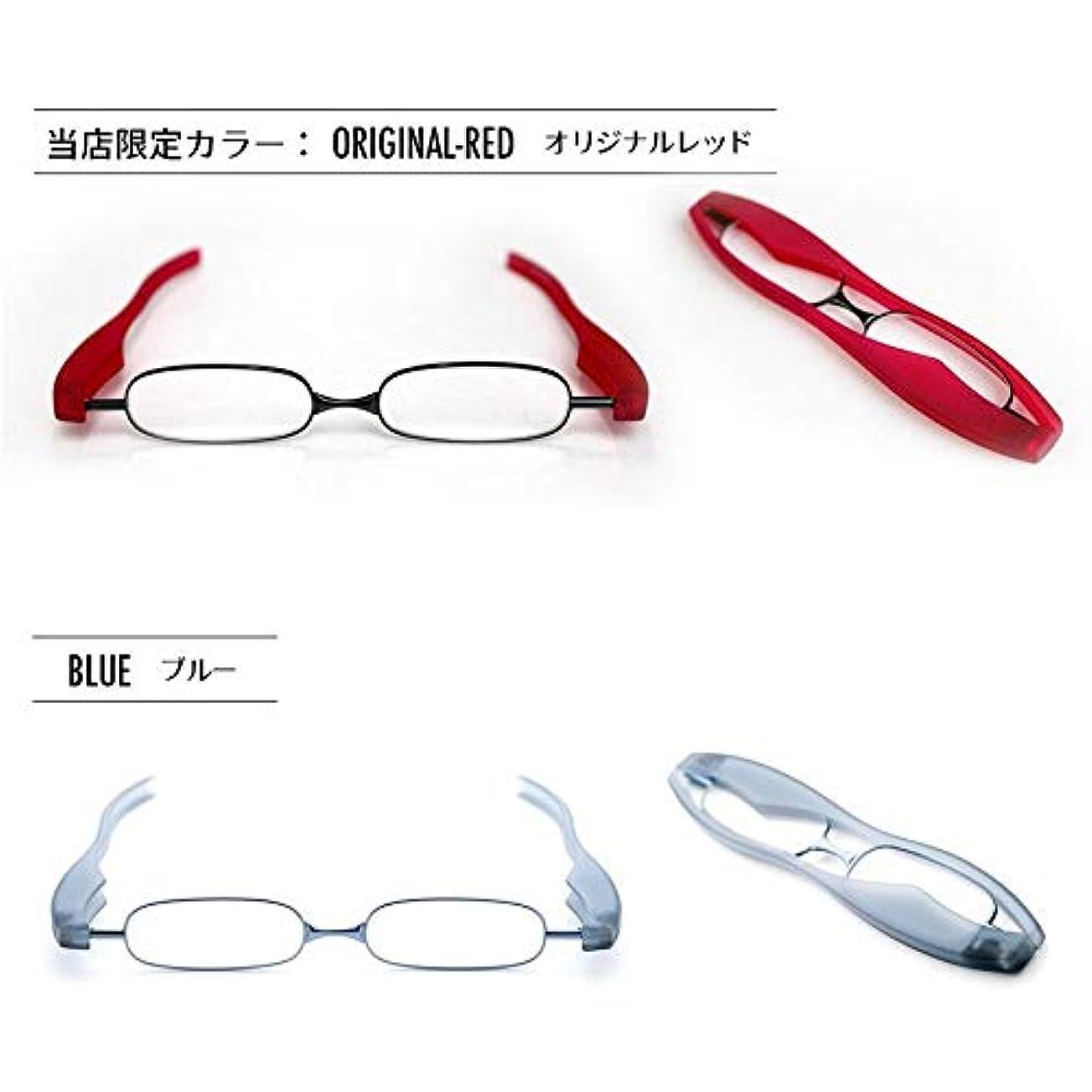 老眼鏡 ポットリーダースマート 2本セット【オリジナルレッド(2.5)】+【ブルー(2.0)】