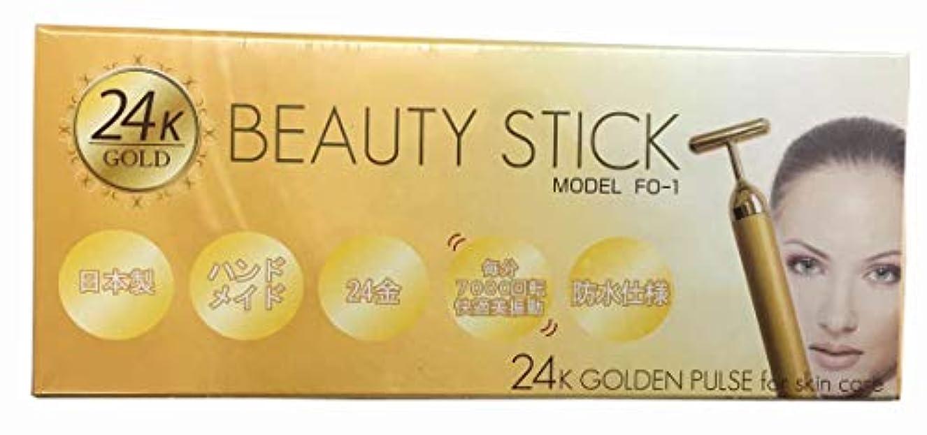 絶え間ない窓を洗う噛む24K Beauty Stick ビューティーバー ビューティースティック エクレイアー MODEL FO-1 日本製