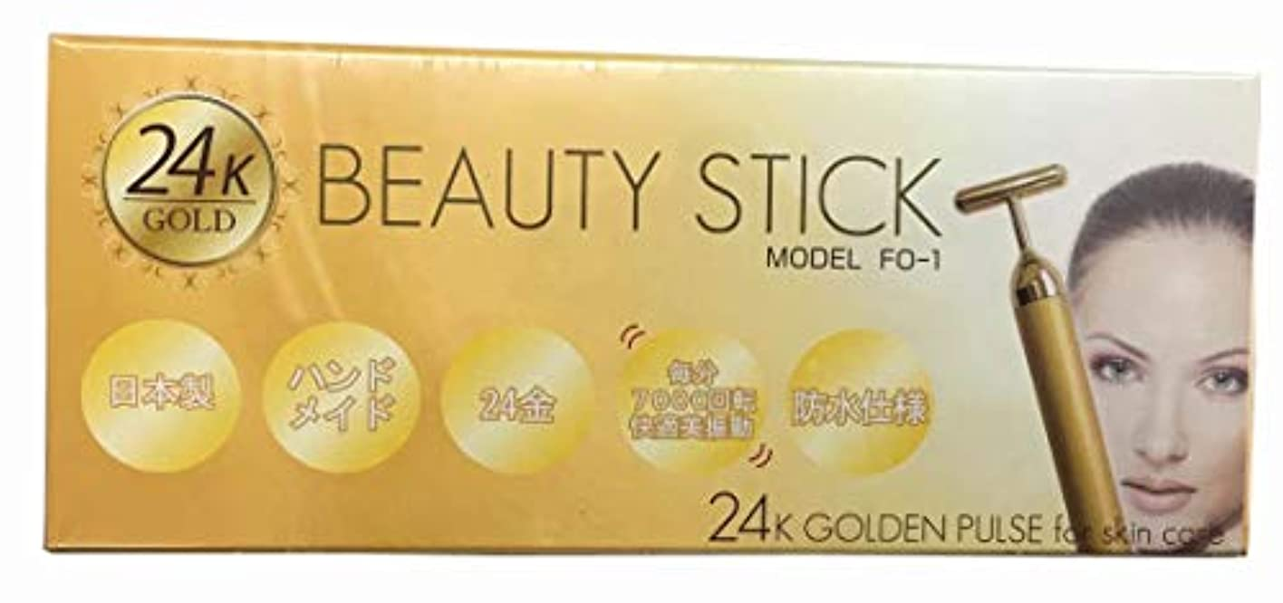 返済亜熱帯落ち着く24K Beauty Stick ビューティーバー ビューティースティック エクレイアー MODEL FO-1 日本製