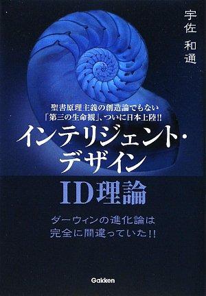 インテリジェント・デザイン‐ID理論―ダーウィンの進化論は完全に間違っていた!!聖書原理主義の創造論でもない「第三の生命観」、ついに日本上陸!! (MU SUPER MYSTERY BOOKS)