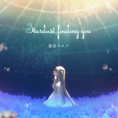Stardust finding you