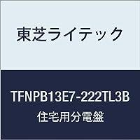 東芝ライテック 小形住宅用分電盤 Nシリーズ エコキュート (電気温水器) 30A + IH オール電化 75A 22-2 扉なし 機能付 TFNPB13E7-222TL3B