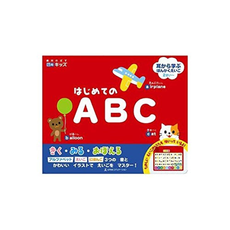 幻冬舎エデュケーション はじめてのABC 【知育玩具】 ds-1104046