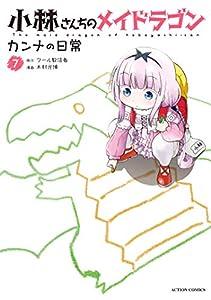 小林さんちのメイドラゴン カンナの日常 : 7 【電子コミック限定特典付き】 (アクションコミックス)