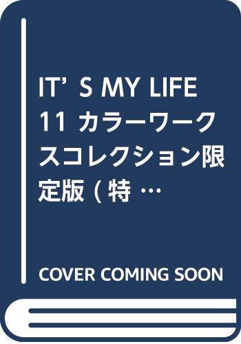 IT'S MY LIFE 11 カラーワークスコレクション限定版 (特品)