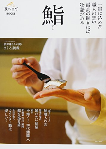 食べログBOOKS「鮨」 (saita mook 食べログBOOKS)