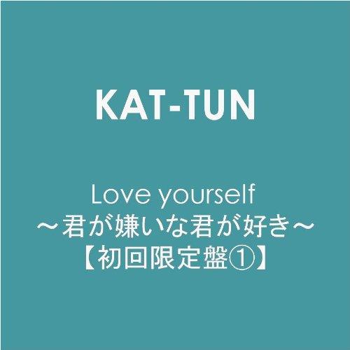 Love yourself ~君が嫌いな君が好き~【初回限定盤1】