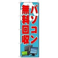 のぼり のぼり旗 パソコン無料回収 (W600×H1800)リサイクル