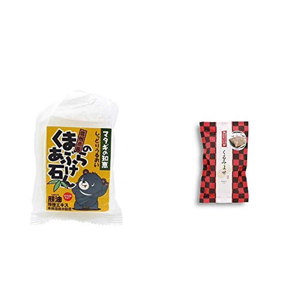 マオリ肌クラブ[2点セット] 信州木曽 くまのあぶら石けん(80g)?くるみよせ(こし餡)(5個入)