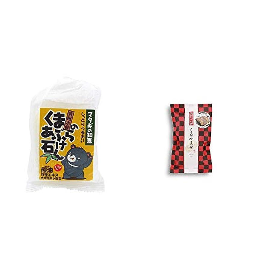 チョップタンパク質締める[2点セット] 信州木曽 くまのあぶら石けん(80g)?くるみよせ(こし餡)(5個入)