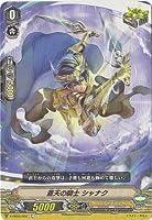 カードファイトヴァンガードV エクストラブースター 第3弾 「ULTRARARE MIRACLE COLLECTION」/V-EB03/050 蒼天の騎士 シャナク C