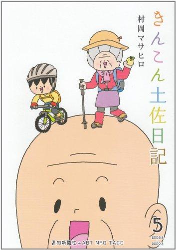 きんこん土佐日記 第5巻(2008.4→2009の詳細を見る