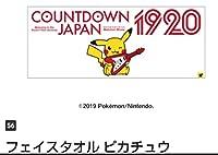COUNTDOWN JAPAN19/20 ピカチュウ タオル