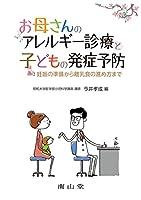 お母さんのアレルギー診療と子どもの発症予防: 妊娠の準備から離乳食の進め方まで