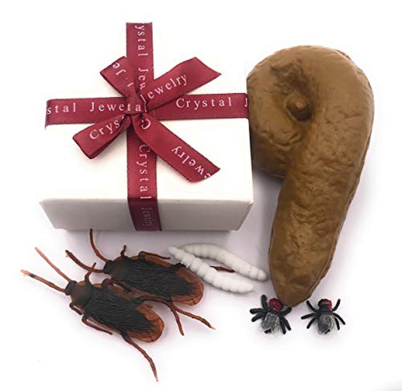 どっきり 大便 可愛いプレゼント用箱付き ゴキブリ ハエ うじ虫も付属 ドッキリ ジョークうんち 大便 サプライズ(柔ら)