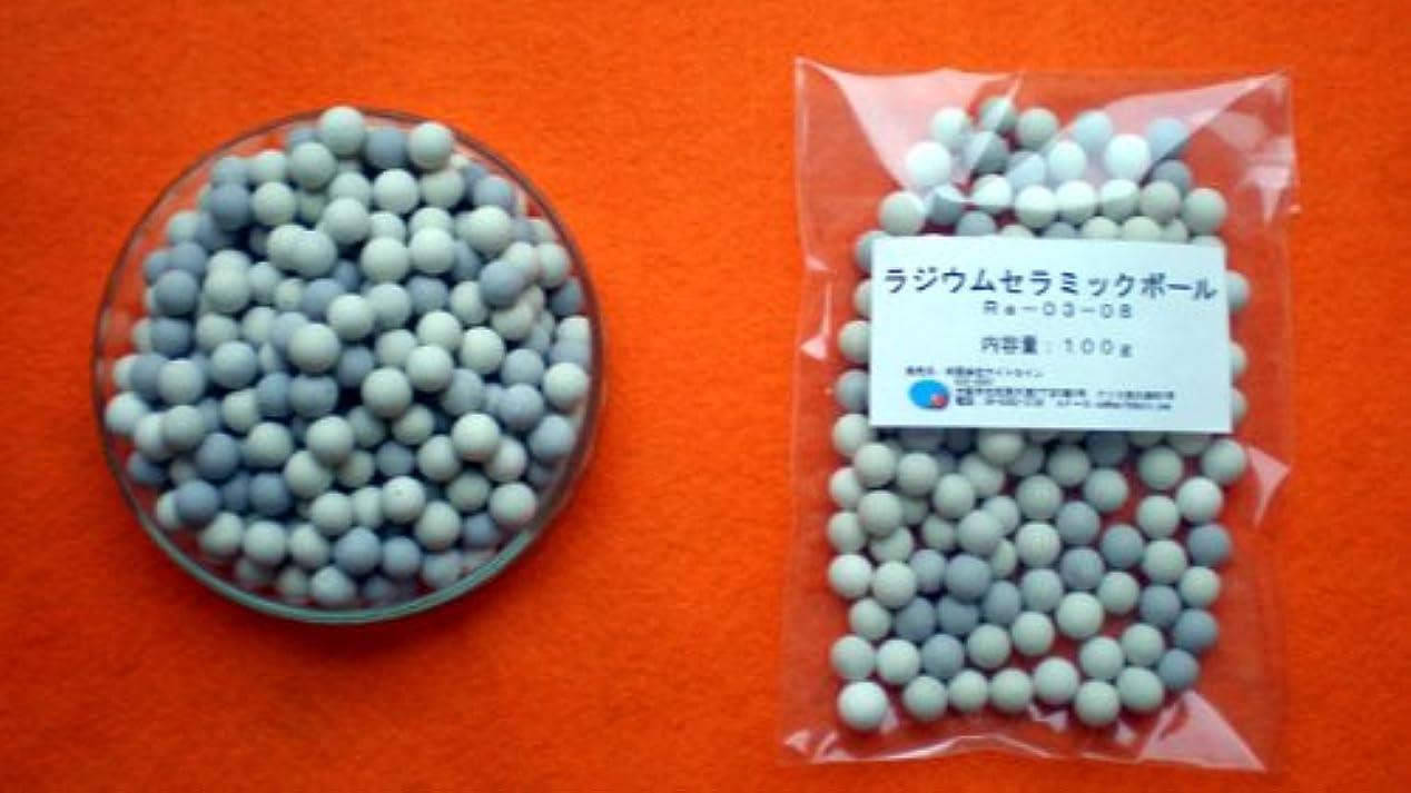 ホステスラグ炭水化物ラジウムセラミックスボール 100グラム