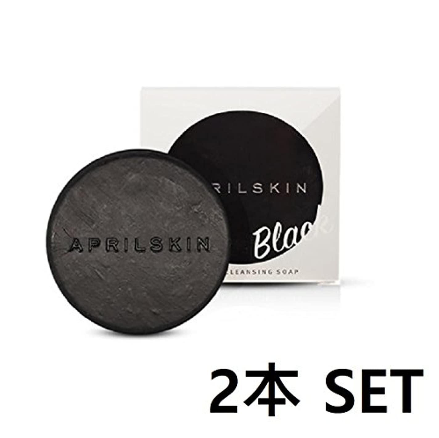 投票突進抑圧者[APRILSKIN] エイプリルスキン国民石鹸 BLACK X 2pcs SET(APRIL SKIN magic stone マジックストーンのリニューアルバージョン新発売) (BLACK) [並行輸入品]