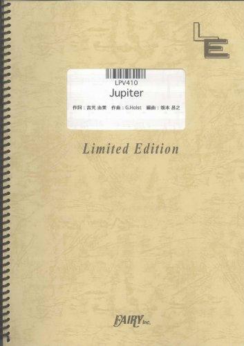 ピアノ&ヴォーカル Jupiter/平原綾香 (LPV410)[オンデマンド楽譜]