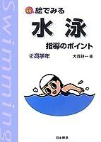 新 絵でみる 水泳指導のポイント〈2〉高学年