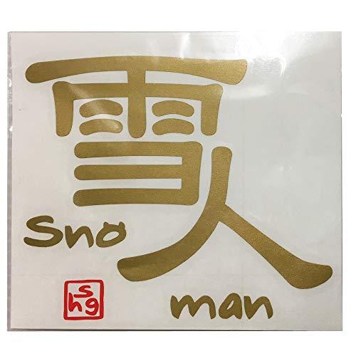 SNOMAN 雪人プリンタックステッカー SM10X 切り文字12*10cm (ゴールド)
