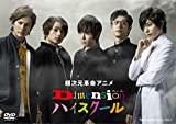 超次元革命アニメ Dimensionハイスクール VOL.1[DVD]