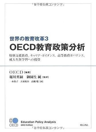 世界の教育改革3 OECD教育政策分析 −特別支援教育、キャリア・ガイダンス、高等教育ガバナンス、成人生涯学習への投資