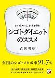 シゴトダイエットのススメ (アスカビジネス)