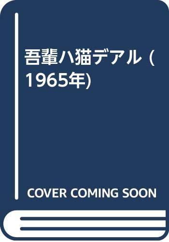 吾輩ハ猫デアル (1965年)